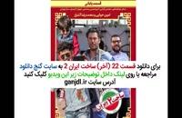 دانلود قسمت آخر ساخت ایران 2