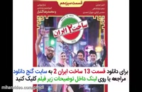 دانلود قسمت سیزدهم 13 ساخت ایران 2 فصل دوم | کامل و بدون سانسور