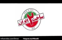 قسمت هجدهم سریال ساخت ایران 2←→قسمت 18 سریال ساخت ایران 2