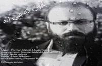 دانلود آهنگ بارون که میزنه از ناصر صبور