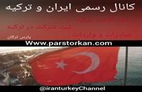 شرایط اخذ اقامت در ترکیه