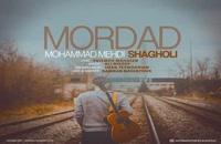 دانلود آهنگ محمدمهدی شاقلی مرداد (Mohammad Mehdi Shagholi Mordad)