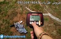 فلزیاب Makro Racer 2 ساخت ترکیه_09917579020_فلزیاب_ساده_فلزیاب شیراز
