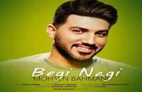 Mohsen Bahmani Begi Nagi