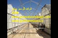 احداث گلخانه-ساخت گلخانه هیدروپونیک-نصب گلخانه-گلخانه اسپانیای-تجهیزات گلخانه-لوازم گلخانه