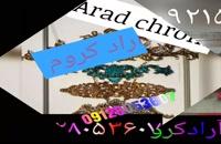 فانتا کروم پاششی/02156571305/ساخت دستگاه کروم پاش آراد کروم/09128053607/چاپ آبی