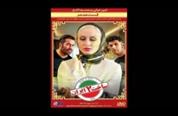 دانلود ساخت ایران 2 قسمت ♠17