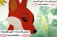 دانلود انیمیشن ایرانی کلیله و دمنه با کیفیت 4K