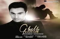 آهنگ قلب خستم از محمد فخارزاده(پاپ)