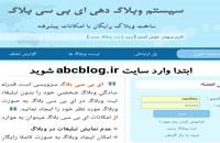 ساخت وبلاگ جدید