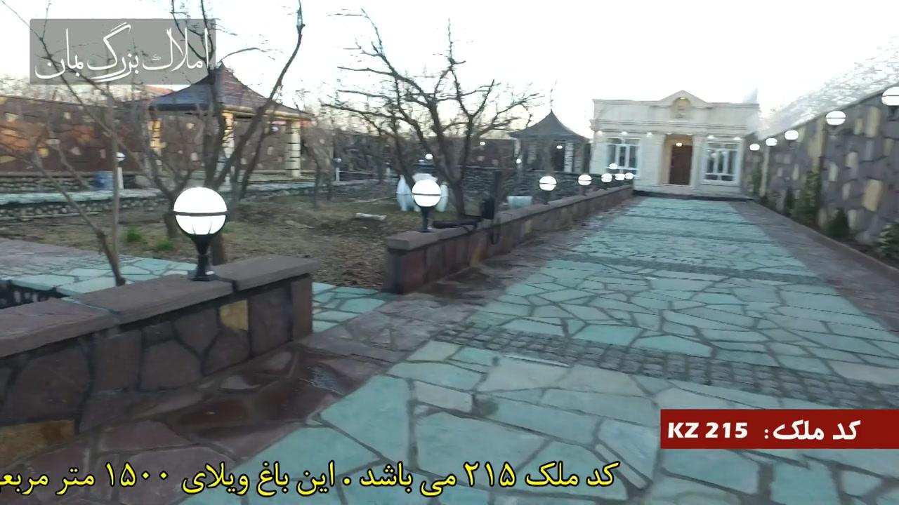 تلگرام خبری ملارد خرید و فروش باغ ویلا در شهریار کد 215 املاک تاجیک