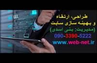 قیمت طراحی سایت مشهد