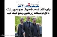 دانلود سریال ایرانی ممنوعه قسمت چهارم ۴