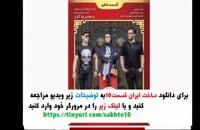 سریال ساخت ایران 2 قسمت 10 ( قسمت دهم فصل دوم ) دانلود کامل و آنلاین ده