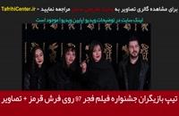 عکس های بازیگران مراسم افتتاحیه جشنواره فیلم فجر 97