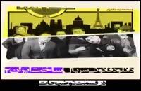 قسمت 9 سریال ساخت ایران 2 ( قسمت نهم سریال ساخت ایران دو ) غیر رایگان4k نماشا ۹ نه