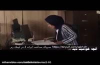 قسمت 19 سریال ساخت ایران 2 / قسمت نوزدهم ساخت ایران 2 / ساخت ایران 2 قسمت 19 /
