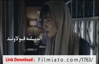 دانلود فیلم ایرانی / حریم شخصی / با کیفیت 4K / HD