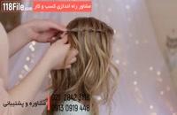 جدید ترین روشهای بافت مو
