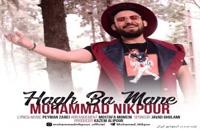دانلود آهنگ محمد نیکپور حق با منه (Mohammad Nikpour Hagh Ba Mane)