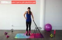 ورزش پیلاتس در خانه - تمرینات و حرکات ران و ساق پا
