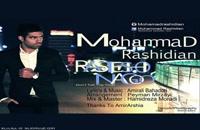 دانلود آهنگ محمد رشیدیان راستشو نگو (Mohammad Rashidian Rastesho Nagoo)