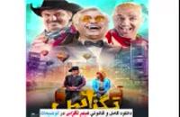 دانلود فيلم تگزاس کامل Full HD (بدون سانسور) | فيلم