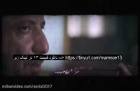 دانلود قسمت سیزدهم ممنوعه (کامل)(سریال) | دانلود قسمت 13 ممنوعه (HD) با لینک مستقیم