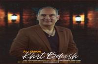 Ali Emami Khat Bekesh