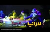 دانلود فیلم لازانیا با بازی جواد رضویان و ارژنگ امیرفضلی