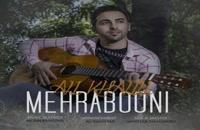 آهنگ علی خلیلی بنام مهربونی
