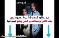 قسمت دهم سریال ممنوعه (سریال) (کامل) | دانلود قسمت 10 ممنوعه - 10- ده - HD-