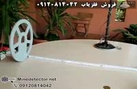 فلزیاب ANTARES تولید شرکت IKPV ایران_09917579020_ نمایندگی فلزیاب شیراز