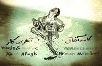 Kaveh Afagh Akharin Kar