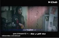 دانلود سریال ممنوعه قسمت 12 کامل / 'قسمت 12 ممنوعه'- HD