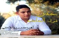 دانلود آهنگ حس فوق العاده از امیرحسین فتحی به همراه متن ترانه