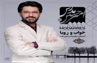 Amir hossein modares Khabo Roya
