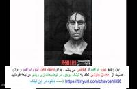 دانلود قانونی آلبوم ابراهیم محسن چاوشی /  Ibrahim Mohsen Chavoshi