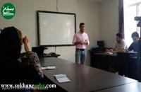 کلاس فن بیان و سخنوری