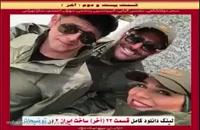 دانلود قسمت 22 ساخت ایران2 کامل / قسمت 22 ساخت ایران 2 - قسمت آخر