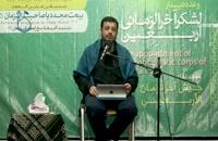 سخنرانی استاد رائفی پور با موضوع شرح زیارت اربعین - جلسه 5 - 1397/08/05