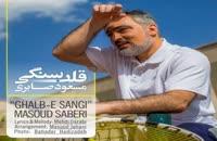 دانلود آهنگ قلب سنگی از مسعود صابری به همراه متن ترانه
