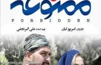 دانلود رایگان قسمت نهم ۹ سریال ایرانی ممنوعه کیفیت بسیار عالی