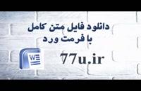 دانلود پایان نامه ارشد : پایان نامه بهبود عملکرد سازمان ( شرکت آب و فاضلاب منطقه ای از تهران )...