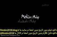 دانلود رایگان فیلم بدون تاریخ بدون امضا با لینک مستقیم از سینما