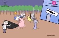 جدیدترین انیمیشن سوریلند -هم طویله ای قسمت 17-فعالیت هنری اولی و خلی