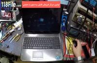 تعمیرات لپ تاپ-118فایل