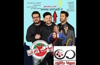 دانلود سریال ساخت ایران قسمت هجدهم 18