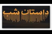 داستان شب ... سنگ راز دار۵ ,نوشته محمد مجلسی