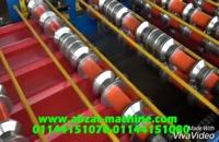 خط تولید کرکره ذوزنقه -09111227487-قریشی